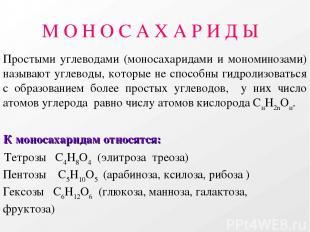 М О Н О С А Х А Р И Д Ы К моносахаридам относятся: Тетрозы С4Н8О4 (элитроза трео