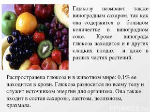 Глюкозу называют также виноградным сахаром, так как она содержится в большом кол