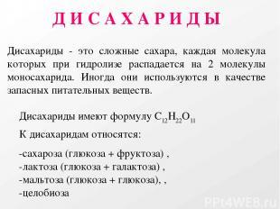 Д И С А Х А Р И Д Ы Дисахариды имеют формулу С12Н22О11 К дисахаридам относятся: