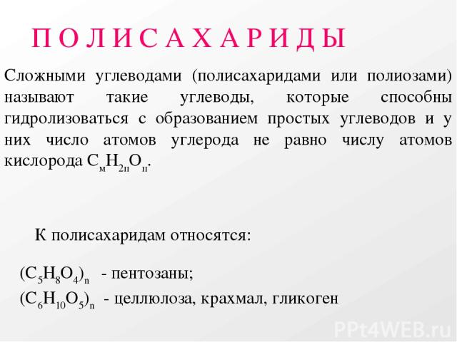 П О Л И С А Х А Р И Д Ы Сложными углеводами (полисахаридами или полиозами) называют такие углеводы, которые способны гидролизоваться с образованием простых углеводов и у них число атомов углерода не равно числу атомов кислорода СмН2пОп. К полисахари…