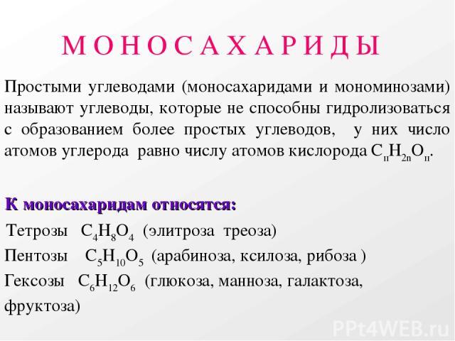 М О Н О С А Х А Р И Д Ы К моносахаридам относятся: Тетрозы С4Н8О4 (элитроза треоза) Пентозы С5Н10О5 (арабиноза, ксилоза, рибоза ) Гексозы С6Н12О6 (глюкоза, манноза, галактоза, фруктоза) Простыми углеводами (моносахаридами и мономинозами) называют уг…