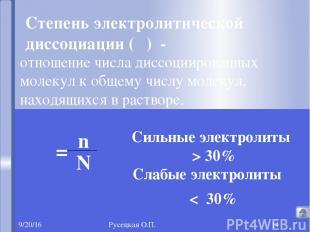 Русецкая О.П. это сложные вещества, при диссоциации которых в водных растворах в
