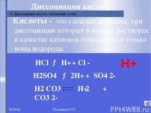 Русецкая О.П. Электролитическая диссоциация 7. Проверка знаний Русецкая О.П. Эле