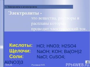 + + - - + + - - Раствор Кристалл - + + + - - + + - - - + NaCl → Na+ + Cl - Механ