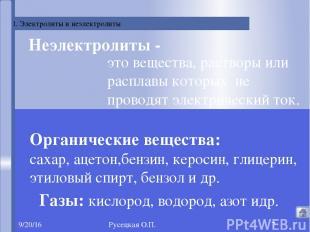 Русецкая О.П. 1. Электролиты и неэлектролиты это вещества, растворы или расплавы