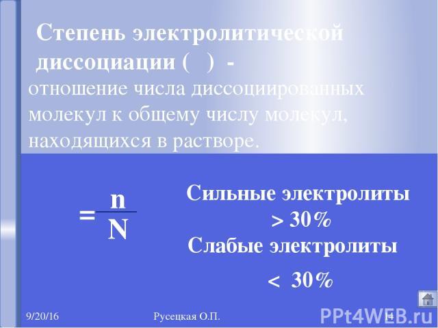 Русецкая О.П. это сложные вещества, при диссоциации которых в водных растворах в качестве анионов отщепляются только гидроксид-ионы. Основания - Диссоциация оснований KOH → K + + OН- Ca(OH)2 Ca2+ + 2 Мe(OH)n Men+ + n OН- OН- ОН-