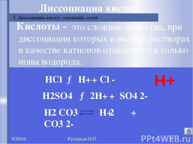 Русецкая О.П. Электролитическая диссоциация 7. Проверка знаний Русецкая О.П. Электролитическая диссоциация в растворах – это процесс распада электролита на __________ . Вопрос 1 Русецкая О.П. Электролитическая диссоциация электролитов в растворах пр…