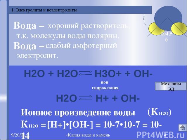 Механизм электролитической диссоциации NaCl Разрушение кристаллической решетки под действием молекул воды. Гидратация NaCl + nН2О →Na+ (Н2О)х + Сl-(Н2О)n-х NaCl → Na+ + Cl - HCl Поляризация связи в молекуле НСl под действием молекул воды. Гидратация…