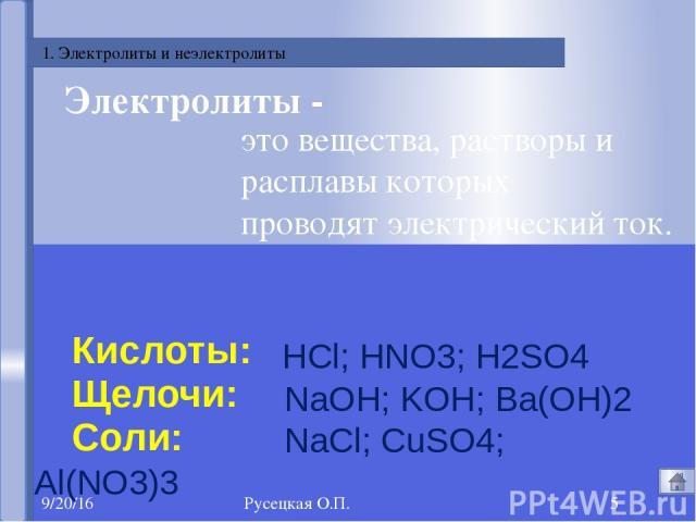 + + - - + + - - Раствор Кристалл - + + + - - + + - - - + NaCl → Na+ + Cl - Механизм электролитической диссоциации веществ с ионной связью Гидратированные ионы Н2О Рис.4. подробнее + - - - Рисунок 1.