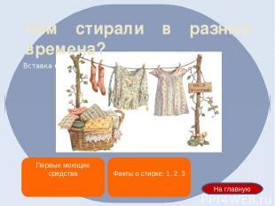 http://www.vtorgrad.ru/userimg/120100618212745photo7.jpg - одежда из валяной шер