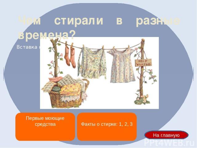 http://www.vtorgrad.ru/userimg/120100618212745photo7.jpg - одежда из валяной шерсти; http://lh6.ggpht.com/_Qc1cGNOskO0/SptWJIu6AeI/AAAAAAAABms/9FTgfbniWdw/s800/4460.jpg - одежда из шерсти; http://megadoski.ru/s_images/12492808896340.jpg - костюм из …