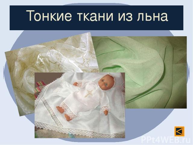 Тонкие ткани из льна