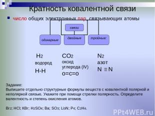 Кратность ковалентной связи число общих электронных пар, связывающих атомы CO2 о