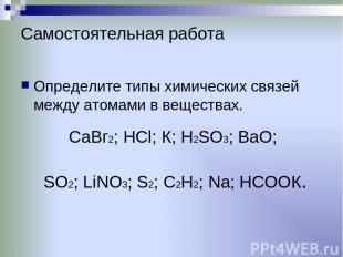 Самостоятельная работа Определите типы химических связей между атомами в веществ