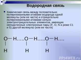Водородная связь Химическая связь между положительно поляризованными атомами вод
