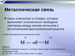 Металлическая связь связь в металлах и сплавах, которую выполняют относительно с
