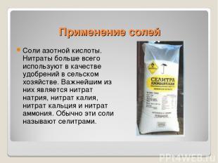 Применение солей Соли азотной кислоты. Нитраты больше всего используют в качеств