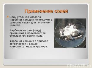 Применение солей Соли угольной кислоты. Карбонат кальция используют в качестве с