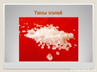 Типы солей