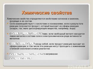 Химические свойства Химические свойства определяются свойствами катионов и анион