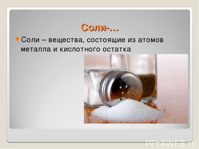Соли-… Соли – вещества, состоящие из атомов металла и кислотного остатка
