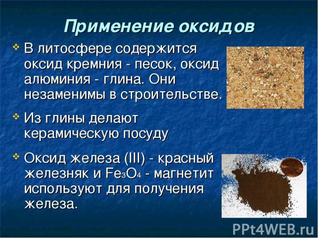 относится оксид алюминия в быту магазинов России других