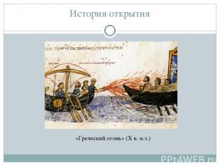 История открытия «Греческий огонь» (Х в. н.э.)