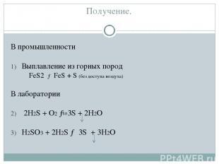 Получение. В промышленности Выплавление из горных пород FeS2 → FeS + S (без дос