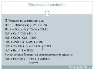 Химические свойства !! Только восстановитель 2H2S + O2(недост) → 2S + 2H2O 2H2S