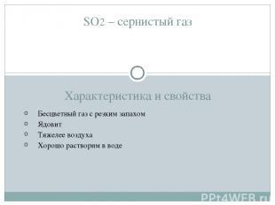 SO2 – сернистый газ Характеристика и свойства Бесцветный газ с резким запахом Яд