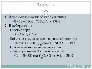 Получение. 1. В промышленности: обжиг сульфидов 4FeS2 + 11O2 → 2Fe2O3 + 8SO2 2.