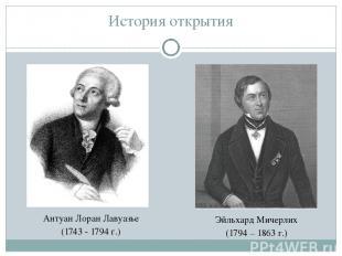 История открытия Антуан Лоран Лавуазье (1743 - 1794 г.) Эйльхард Мичерлих (1794