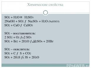Химические свойства SO2 + H2O ↔ H2SO3 2NaOH + SO2 → Na2SO3 + H2O (NaHSO3) SO2 +