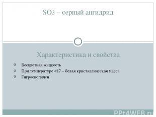 SO3 – серный ангидрид Характеристика и свойства Бесцветная жидкость При температ
