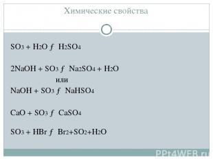 Химические свойства SO3 + H2O → H2SO4 2NaOH + SO3 → Na2SO4 + H2O или NaOH + SO3