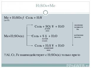 H2SO4+Me Me + H2SO4 → Соль + H2↑ Соль + SO2 ↑ + H2O Me+H2SO4(к) Соль + S ↓ + H2O