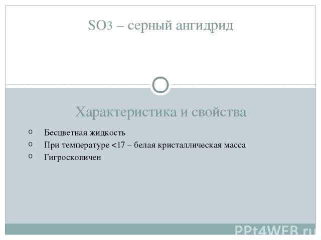 SO3 – серный ангидрид Характеристика и свойства Бесцветная жидкость При температуре