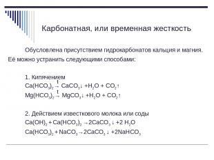 Карбонатная, или временная жесткость Обусловлена присутствием гидрокарбонатов ка