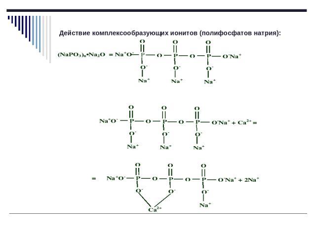 Действие комплексообразующих ионитов (полифосфатов натрия):