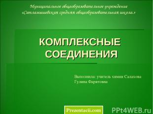 КОМПЛЕКСНЫЕ СОЕДИНЕНИЯ Муниципальное общеобразовательное учреждение «Сатламышевс