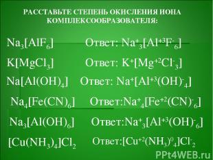 РАССТАВЬТЕ СТЕПЕНЬ ОКИСЛЕНИЯ ИОНА КОМПЛЕКСООБРАЗОВАТЕЛЯ: Na3[AlF6] Ответ: Na+3[A