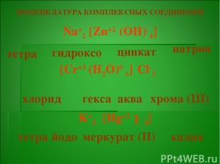 тетра гидроксо цинкат НОМЕНКЛАТУРА КОМПЛЕКСНЫХ СОЕДИНЕНИЙ Na+2 4] (OH)- [Zn+2 на