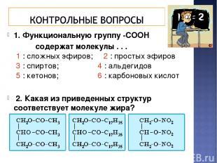 1. Функциональную группу -СООН содержат молекулы . . . 1 : сложных эфиров; 2 : п