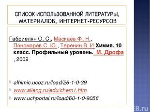 Габриелян О. С., Маскаев Ф. Н., Пономарев С. Ю., Теренин В. И.Химия. 10 класс. П