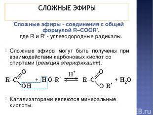 Сложные эфиры - соединения с общей формулой R–COOR', где R и R' - углеводородные