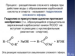 Процесс - расщепление сложного эфира при действии воды с образованием карбоновой
