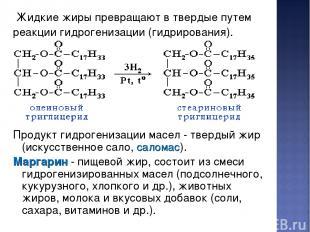 Жидкие жиры превращают в твердые путем реакции гидрогенизации (гидрирования). Пр