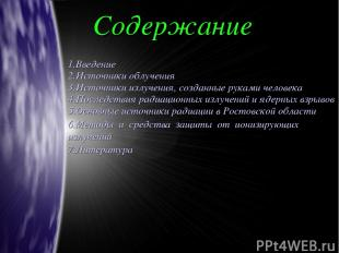 Содержание 1.Введение 2.Источники облучения 3.Источники излучения, созданные рук