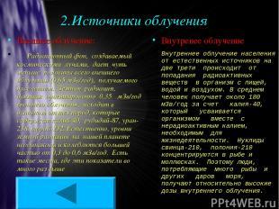 2.Источники облучения Внешнее облучение: Радиационный фон, создаваемый космическ