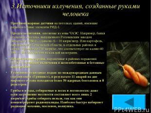 3.Источники излучения, созданные руками человека Противопожарные датчики на пото
